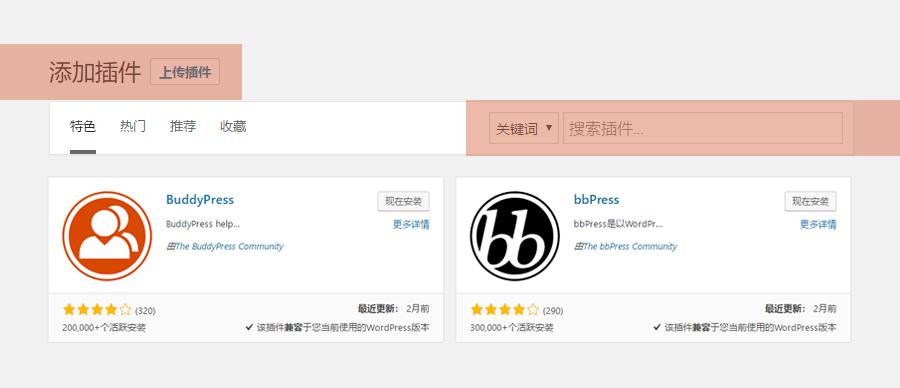 WordPress插件安装方法 文章 第1张
