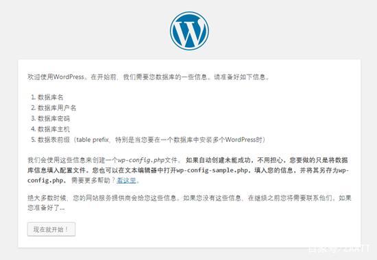 用wordpress搭建网站的方法(如何一步步安装wordpress?) 文章 第3张