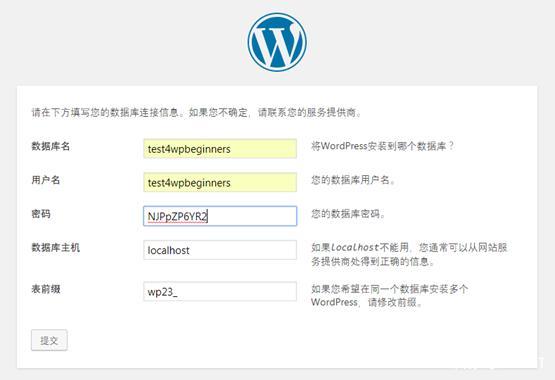 用wordpress搭建网站的方法(如何一步步安装wordpress?) 文章 第4张