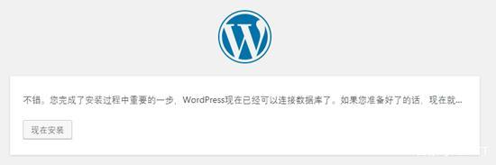 用wordpress搭建网站的方法(如何一步步安装wordpress?) 文章 第5张