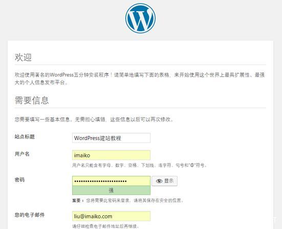 用wordpress搭建网站的方法(如何一步步安装wordpress?) 文章 第6张