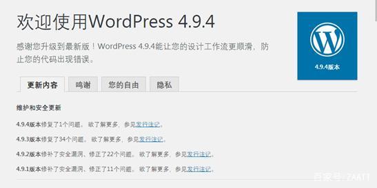 用wordpress搭建网站的方法(如何一步步安装wordpress?) 文章 第9张