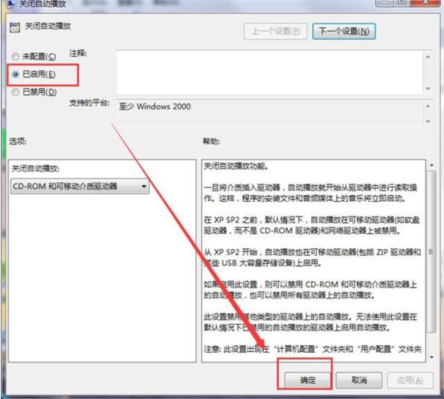如何禁止U盘自动播放,教您禁止u盘禁止播放的方法 文章 第3张