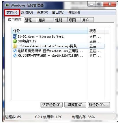 教您怎么解决电脑开机提示svchost.exe应用程序错误的方法(图解) 文章 第2张