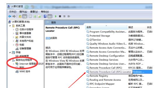 rpc服务器不可用怎么解决,rpc服务器不可用的解决方法 文章 第3张