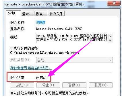 rpc服务器不可用怎么解决,rpc服务器不可用的解决方法 文章 第4张