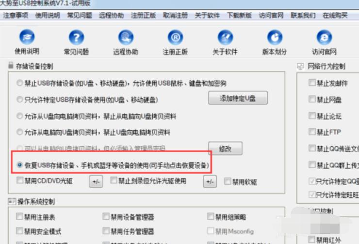 usb驱动安装不了,教您U盘插入提示未能成功安装设备驱动程序解决方法 文章 第6张
