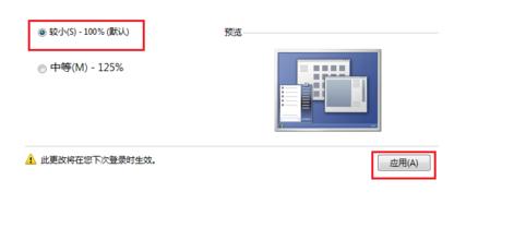 怎么将桌面图标变小,教您如何去把桌面图标变小图解 文章 第5张