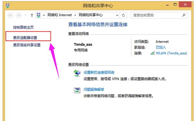 怎么更改电脑ip地址,更改电脑ip地址的操作图文 文章 第2张