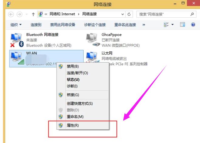 怎么更改电脑ip地址,更改电脑ip地址的操作图文 文章 第3张