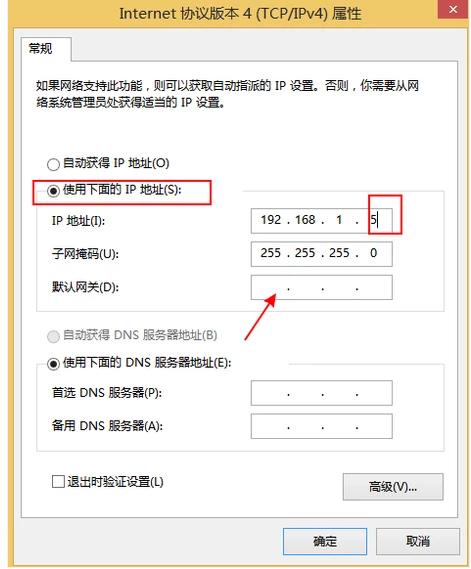 怎么更改电脑ip地址,更改电脑ip地址的操作图文 文章 第5张
