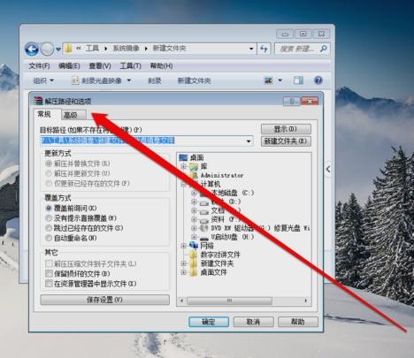 光盘映像文件怎么打开,教您怎么打开光盘镜像文件方法(图解) 文章 第5张