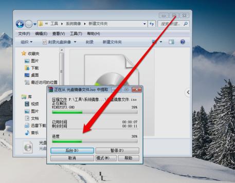光盘映像文件怎么打开,教您怎么打开光盘镜像文件方法(图解) 文章 第7张