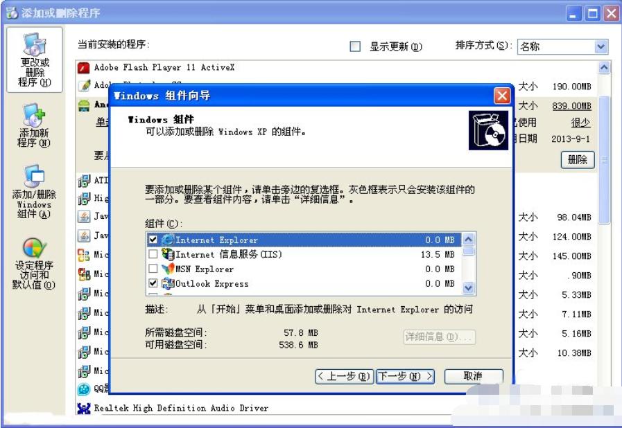 怎么删除ie浏览器,教您删除ie浏览器的方法 文章 第4张