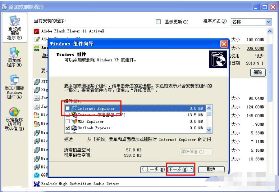 怎么删除ie浏览器,教您删除ie浏览器的方法 文章 第5张