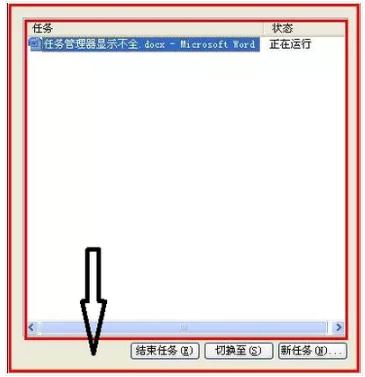 任务管理器显示不全,教您电脑任务管理器显示不全的处理方法 文章 第1张