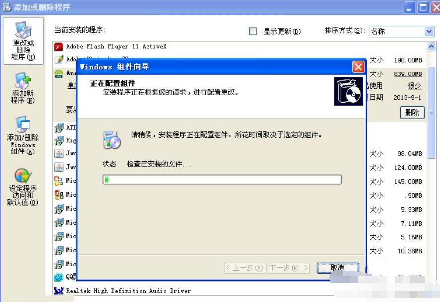 怎么删除ie浏览器,教您删除ie浏览器的方法 文章 第6张