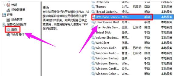 任务管理器显示不全,教您电脑任务管理器显示不全的处理方法 文章 第6张