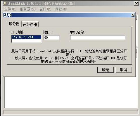 大文件要怎么快速传输?用SendLink软件快递大文件 文章 第2张