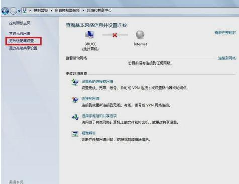 电脑提示无线适配器或访问点有问题的解决方法图文 文章 第2张