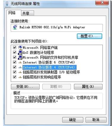 怎样修改电脑IP地址,教您修改电脑IP地址方法 文章 第4张