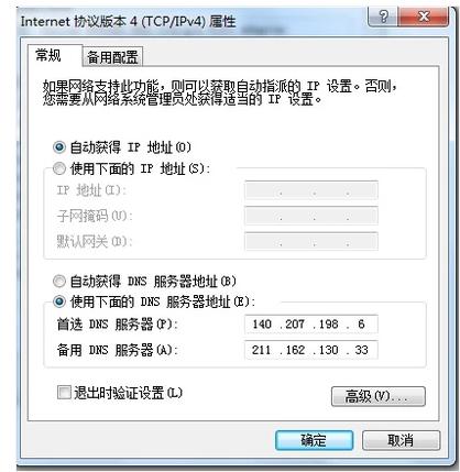 怎样修改电脑IP地址,教您修改电脑IP地址方法 文章 第5张