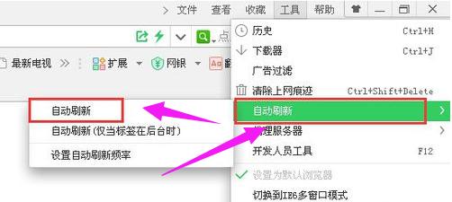 网页自动刷新怎么设置?设置网页自动刷新的步骤图文 文章 第3张