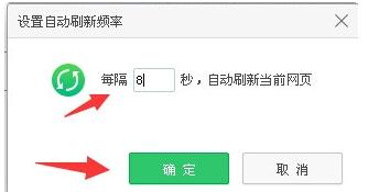 网页自动刷新怎么设置?设置网页自动刷新的步骤图文 文章 第5张