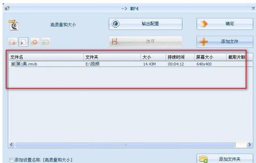 怎么转换视频文件格式?视频文件格式转换的操作流程 文章 第6张