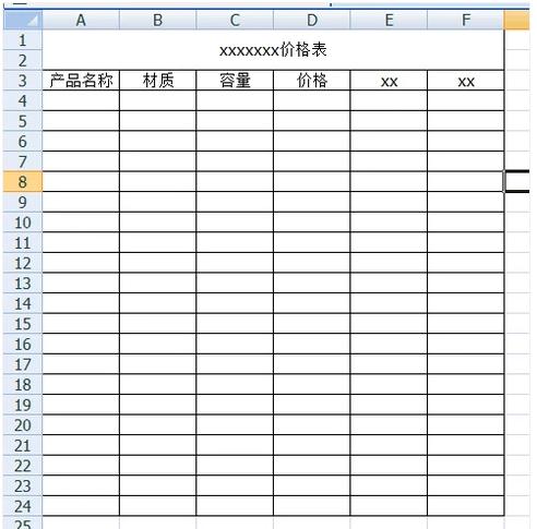 excel怎么制作表格?制作excel表格的步骤技巧 文章 第6张