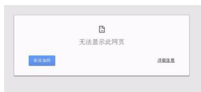 google浏览器打不开怎么办,谷歌游览器打不开的处理技巧 文章 第1张