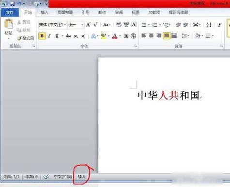小编教你怎么处理word打字会覆盖掉后面的字的问题 文章 第2张
