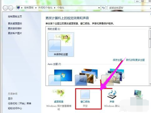 win7如何设置电脑保护色?win7设置电脑保护色的操作图文 文章 第2张
