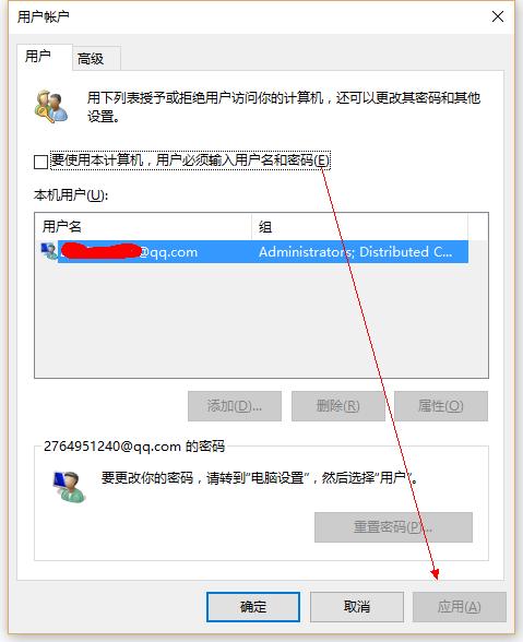 Win10开机密码取消 文章 第2张
