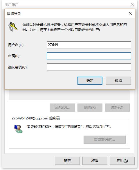 Win10开机密码取消 文章 第3张