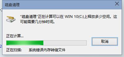 win10系统清理c盘垃圾 文章 第3张