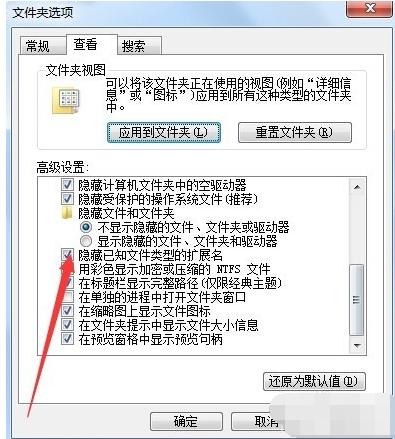 文件类型如何更改,教您更改文件类型的技巧 文章 第4张
