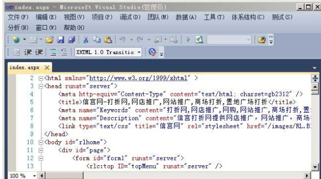 如何打开aspx文件,打开aspx文件的操作技巧 文章 第3张