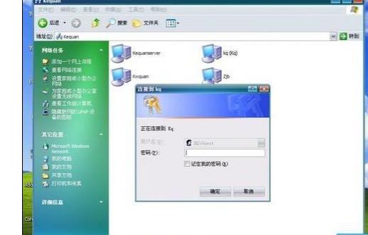 工作组计算机无法访问,教您无法访问工作组计算机的解决技巧 文章 第1张