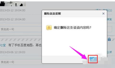 怎么批量删除QQ空间说说,批量删除QQ空间说说的技巧 文章 第4张