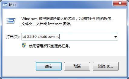 win7电脑自动关机命令 适用于win7、xp所有windows系统 文章 第1张