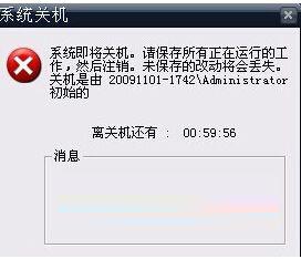 win7电脑自动关机命令 适用于win7、xp所有windows系统 文章 第2张
