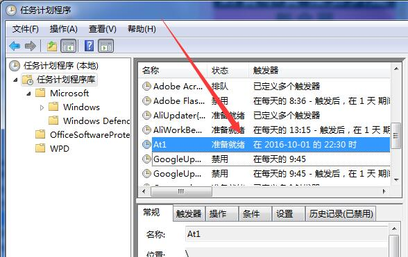 win7电脑自动关机命令 适用于win7、xp所有windows系统 文章 第4张