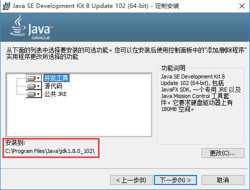 win10系统下安装Java SE Development Kit(JDK)与环境变量 文章 第2张