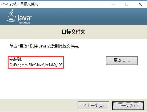 win10系统下安装Java SE Development Kit(JDK)与环境变量 文章 第3张