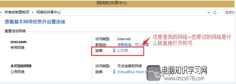 Win7/8修改本地连接DNS详解图文教程 文章 第4张
