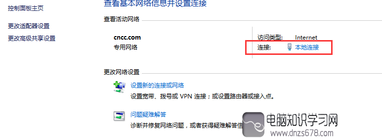 Win7/8修改本地连接DNS详解图文教程 文章 第5张