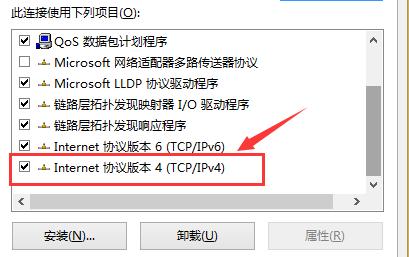 Win7/8修改本地连接DNS详解图文教程 文章 第7张
