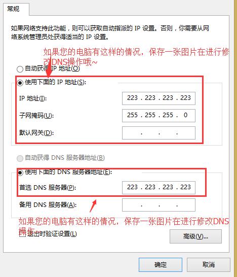 Win7/8修改本地连接DNS详解图文教程 文章 第9张