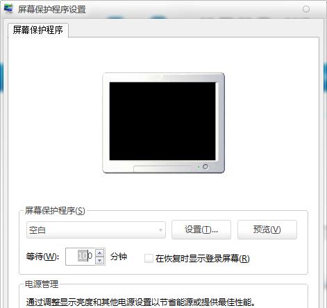 win7屏幕保护程序的设置 文章 第3张
